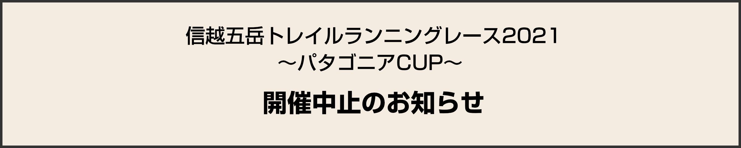 信越五岳トレイルランニングレース 2021〜パタゴニア CUP〜開催中止のお知らせ
